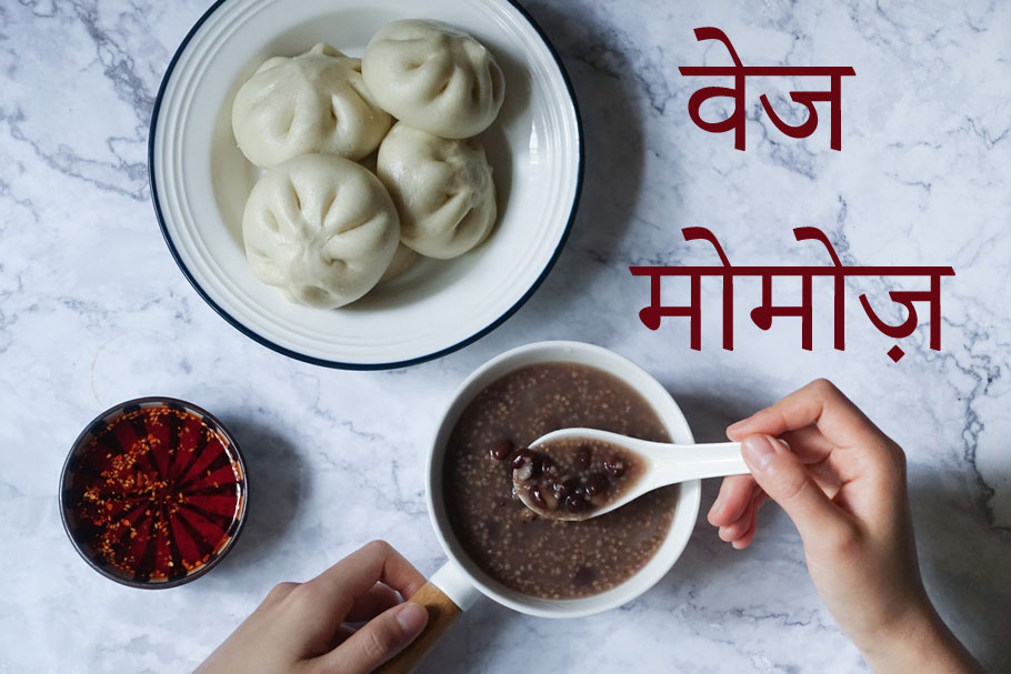 veg momos hindi recipe